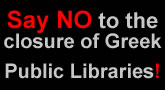 Say NO to the closure of Greek Public Libraries!